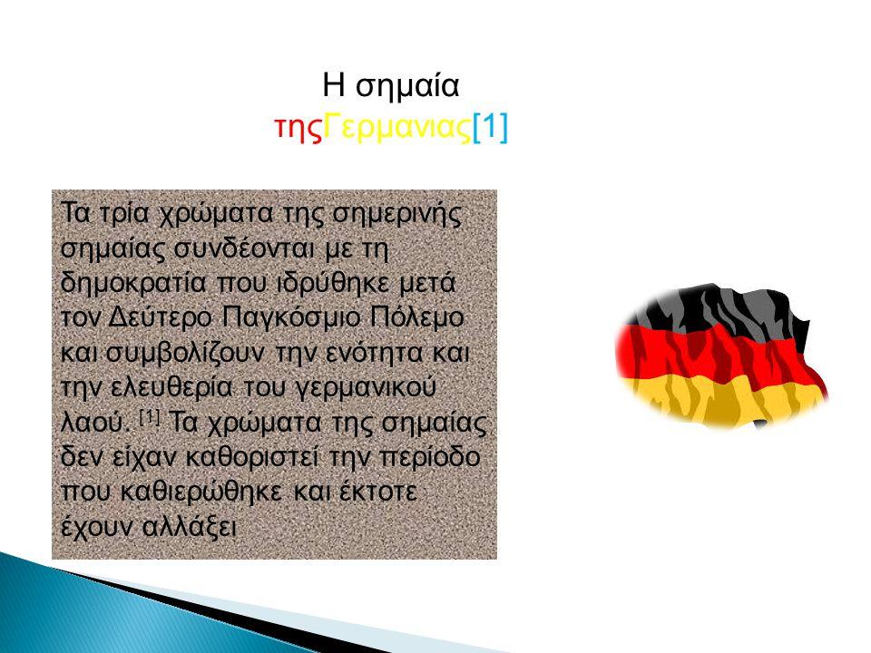 Τα τρία χρώματα της σημερινής σημαίας συνδέονται με τη δημοκρατία που ιδρύθηκε μετά τον Δεύτερο Παγκόσμιο Πόλεμο και συμβολίζουν την ενότητα και την ελευθερία του γερμανικού λαού.