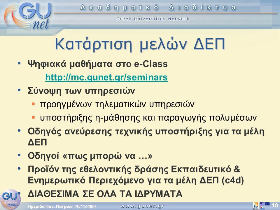 Ημερίδα Παν. Πατρών 26/11/2006 10 Κατάρτιση μελών ΔΕΠ • Ψηφιακά μαθήματα στο e-Class http://mc.gunet.gr/seminars • Σύνοψη των υπηρεσιών  προηγμένων τ