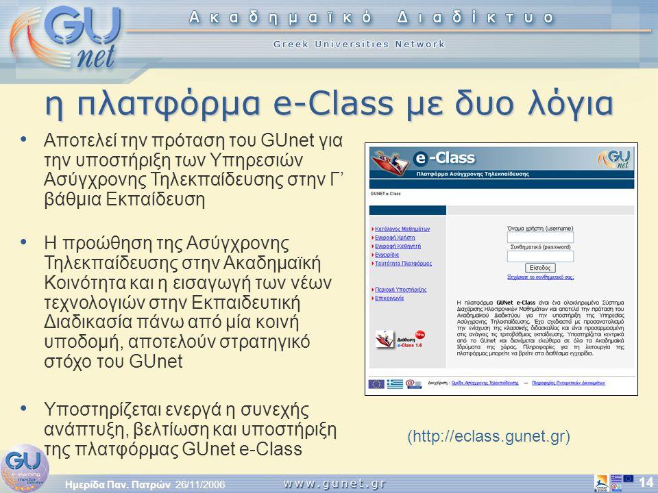 Ημερίδα Παν. Πατρών 26/11/2006 14 η πλατφόρμα e-Class με δυο λόγια • Αποτελεί την πρόταση του GUnet για την υποστήριξη των Υπηρεσιών Ασύγχρονης Τηλεκπ