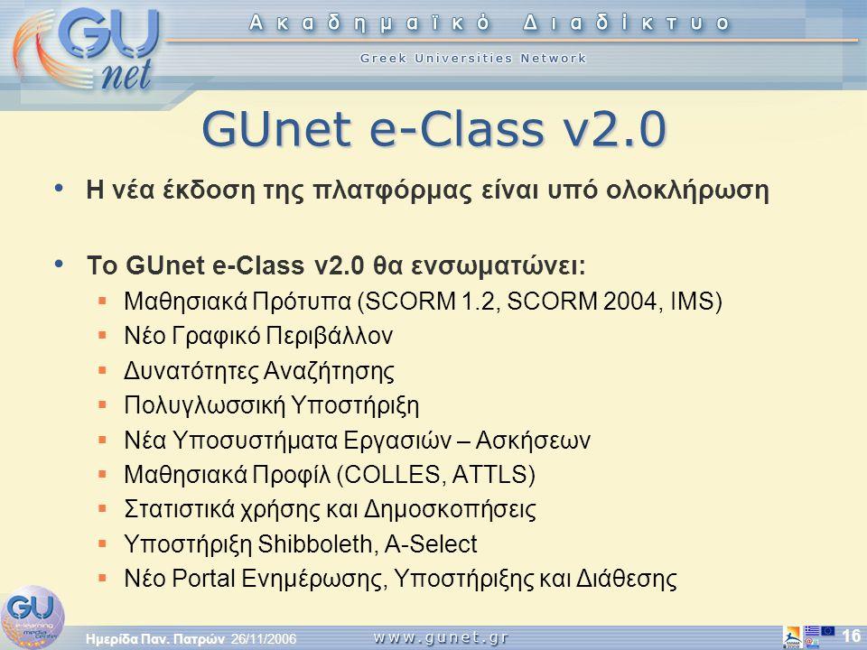Ημερίδα Παν. Πατρών 26/11/2006 16 GUnet e-Class v2.0 • Η νέα έκδοση της πλατφόρμας είναι υπό ολοκλήρωση • Το GUnet e-Class v2.0 θα ενσωματώνει:  Μαθη