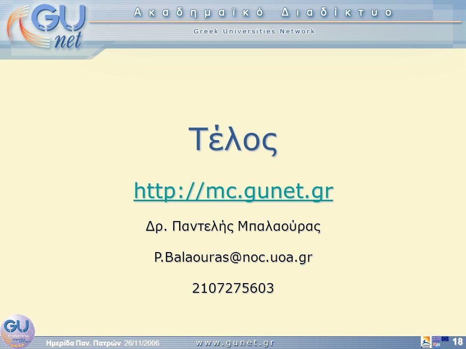 Ημερίδα Παν. Πατρών 26/11/2006 18 Τέλος http://mc.gunet.gr http://mc.gunet.gr Δρ. Παντελής Μπαλαούρας P.Balaouras@noc.uoa.gr 2107275603 http://mc.gune