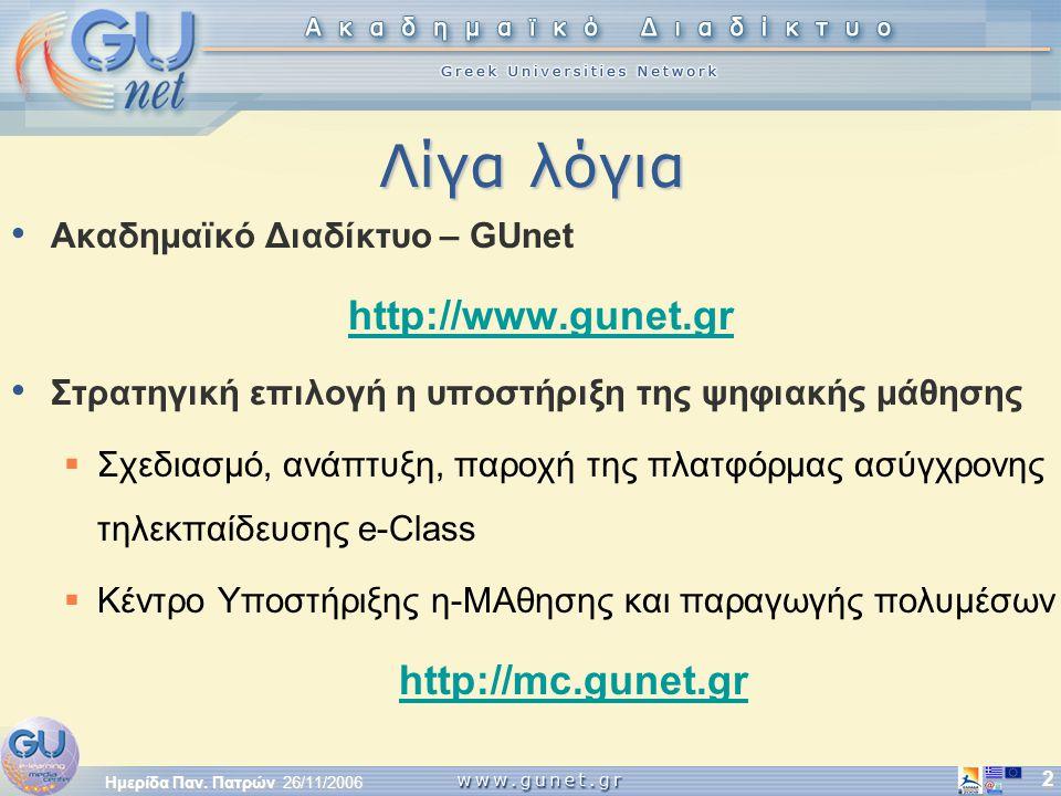 Ημερίδα Παν. Πατρών 26/11/2006 2 Λίγα λόγια • Ακαδημαϊκό Διαδίκτυο – GUnet http://www.gunet.gr • Στρατηγική επιλογή η υποστήριξη της ψηφιακής μάθησης