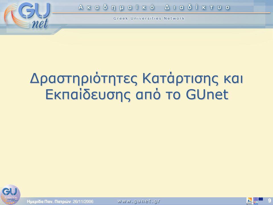 Ημερίδα Παν. Πατρών 26/11/2006 9 Δραστηριότητες Κατάρτισης και Εκπαίδευσης από το GUnet