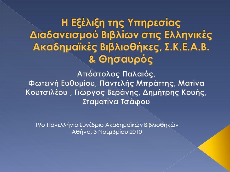19ο Πανελλήνιο Συνέδριο Ακαδημαϊκών Βιβλιοθηκών Αθήνα, 3 Νοεμβρίου 2010