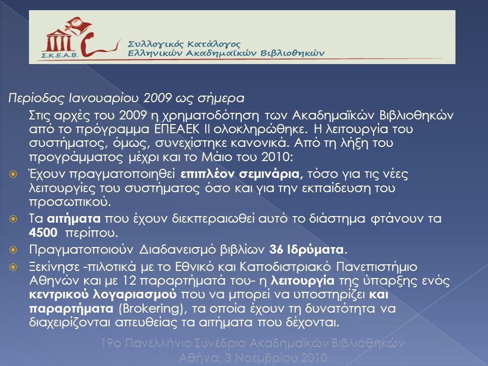 Περίοδος Ιανουαρίου 2009 ως σήμερα Στις αρχές του 2009 η χρηματοδότηση των Ακαδημαϊκών Βιβλιοθηκών από το πρόγραμμα ΕΠΕΑΕΚ ΙΙ ολοκληρώθηκε.