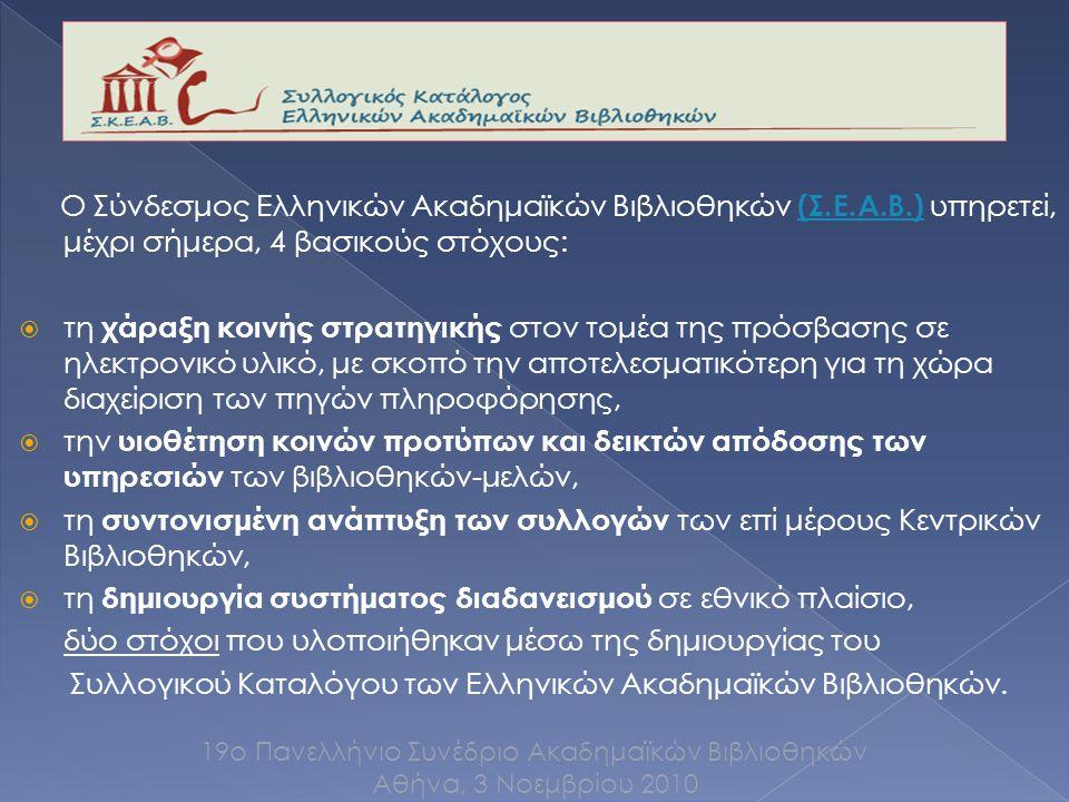 Ο Σύνδεσμος Ελληνικών Ακαδημαϊκών Βιβλιοθηκών (Σ.Ε.Α.Β.) υπηρετεί, μέχρι σήμερα, 4 βασικούς στόχους: (Σ.Ε.Α.Β.)  τη χάραξη κοινής στρατηγικής στον τομέα της πρόσβασης σε ηλεκτρονικό υλικό, με σκοπό την αποτελεσματικότερη για τη χώρα διαχείριση των πηγών πληροφόρησης,  την υιοθέτηση κοινών προτύπων και δεικτών απόδοσης των υπηρεσιών των βιβλιοθηκών-μελών,  τη συντονισμένη ανάπτυξη των συλλογών των επί μέρους Κεντρικών Βιβλιοθηκών,  τη δημιουργία συστήματος διαδανεισμού σε εθνικό πλαίσιο, δύο στόχοι που υλοποιήθηκαν μέσω της δημιουργίας του Συλλογικού Καταλόγου των Ελληνικών Ακαδημαϊκών Βιβλιοθηκών.