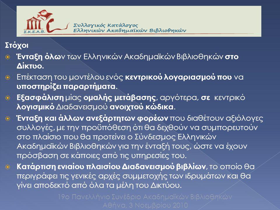 Στόχοι  Ένταξη όλω ν των Ελληνικών Ακαδημαϊκών Βιβλιοθηκών στο Δίκτυο.