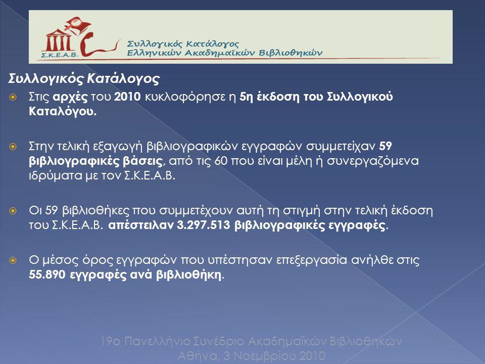 Συλλογικός Κατάλογος  Στις αρχές του 2010 κυκλοφόρησε η 5η έκδοση του Συλλογικού Καταλόγου.