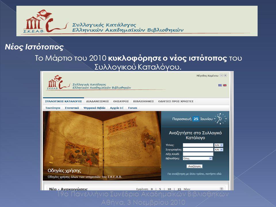 Νέος Ιστότοπος Το Μάρτιο του 2010 κυκλοφόρησε ο νέος ιστότοπος του Συλλογικού Καταλόγου.