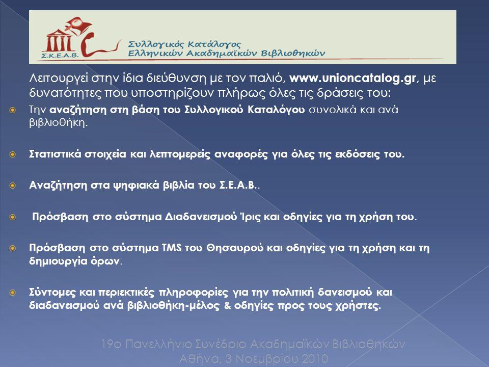 Λειτουργεί στην ίδια διεύθυνση με τον παλιό, www.unioncatalog.gr, με δυνατότητες που υποστηρίζουν πλήρως όλες τις δράσεις του:  Την αναζήτηση στη βάση του Συλλογικού Καταλόγου συνολικά και ανά βιβλιοθήκη.