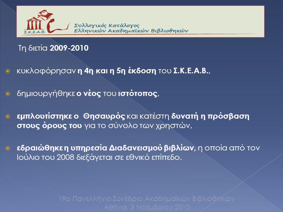 Τη διετία 2009-2010  κυκλοφόρησαν η 4η και η 5η έκδοση του Σ.Κ.Ε.Α.Β.,  δημιουργήθηκε ο νέος του ιστότοπος,  εμπλουτίστηκε ο Θησαυρός και κατέστη δυνατή η πρόσβαση στους όρους του για το σύνολο των χρηστών,  εδραιώθηκε η υπηρεσία Διαδανεισμού βιβλίων, η οποία από τον Ιούλιο του 2008 διεξάγεται σε εθνικό επίπεδο.