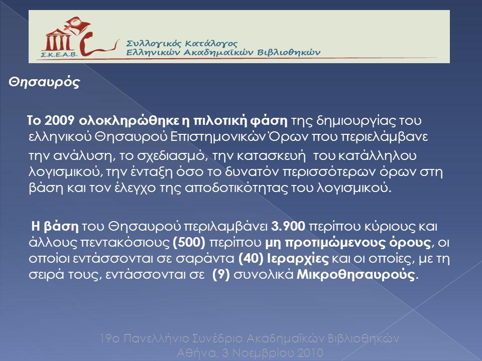 Θησαυρός Το 2009 ολοκληρώθηκε η πιλοτική φάση της δημιουργίας του ελληνικού Θησαυρού Επιστημονικών Όρων που περιελάμβανε την ανάλυση, το σχεδιασμό, την κατασκευή του κατάλληλου λογισμικού, την ένταξη όσο το δυνατόν περισσότερων όρων στη βάση και τον έλεγχο της αποδοτικότητας του λογισμικού.