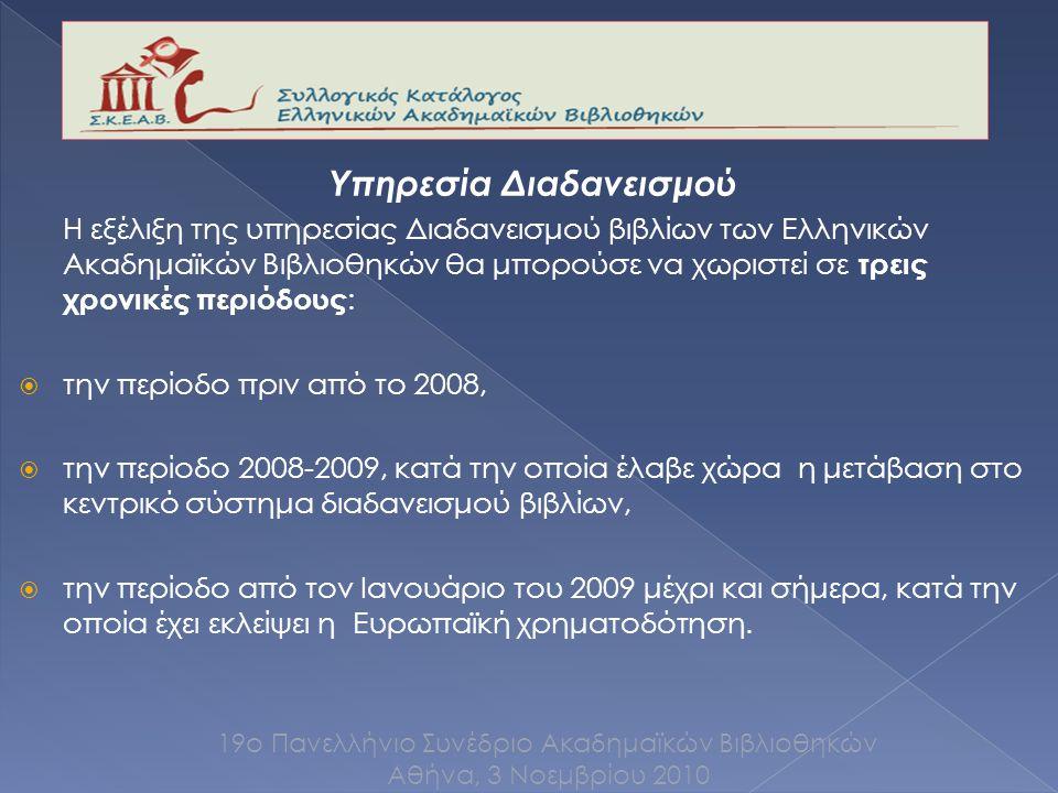 Υπηρεσία Διαδανεισμού Η εξέλιξη της υπηρεσίας Διαδανεισμού βιβλίων των Ελληνικών Ακαδημαϊκών Βιβλιοθηκών θα μπορούσε να χωριστεί σε τρεις χρονικές περιόδους :  την περίοδο πριν από το 2008,  την περίοδο 2008-2009, κατά την οποία έλαβε χώρα η μετάβαση στο κεντρικό σύστημα διαδανεισμού βιβλίων,  την περίοδο από τον Ιανουάριο του 2009 μέχρι και σήμερα, κατά την οποία έχει εκλείψει η Ευρωπαϊκή χρηματοδότηση.