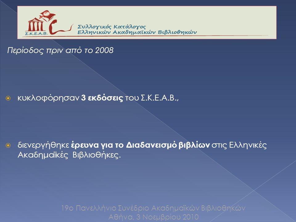Περίοδος πριν από το 2008  κυκλοφόρησαν 3 εκδόσεις του Σ.Κ.Ε.Α.Β.,  διενεργήθηκε έρευνα για το Διαδανεισμό βιβλίων στις Ελληνικές Ακαδημαϊκές Βιβλιοθήκες.