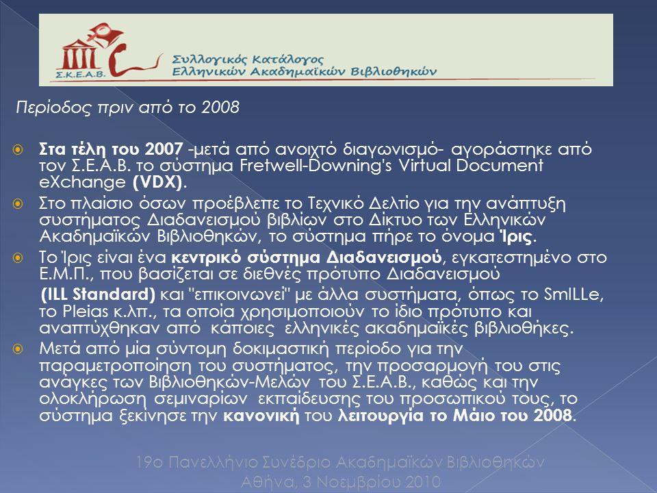 Περίοδος πριν από το 2008  Στα τέλη του 2007 -μετά από ανοιχτό διαγωνισμό- αγοράστηκε από τον Σ.Ε.Α.Β.