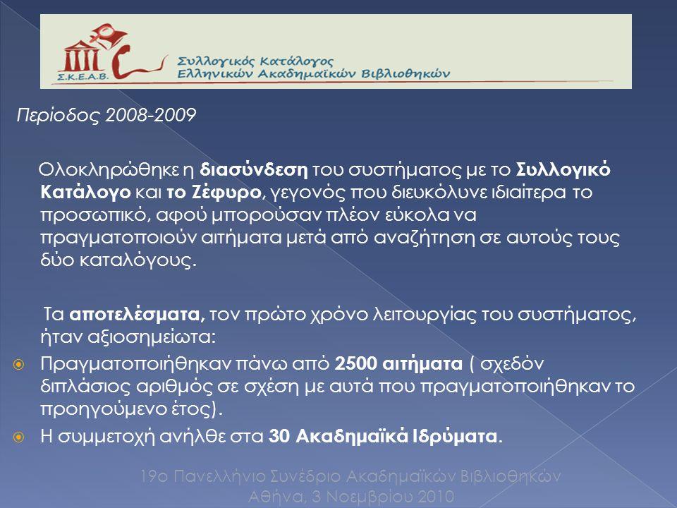 Περίοδος 2008-2009 Ολοκληρώθηκε η διασύνδεση του συστήματος με το Συλλογικό Κατάλογο και το Ζέφυρο, γεγονός που διευκόλυνε ιδιαίτερα το προσωπικό, αφού μπορούσαν πλέον εύκολα να πραγματοποιούν αιτήματα μετά από αναζήτηση σε αυτούς τους δύο καταλόγους.