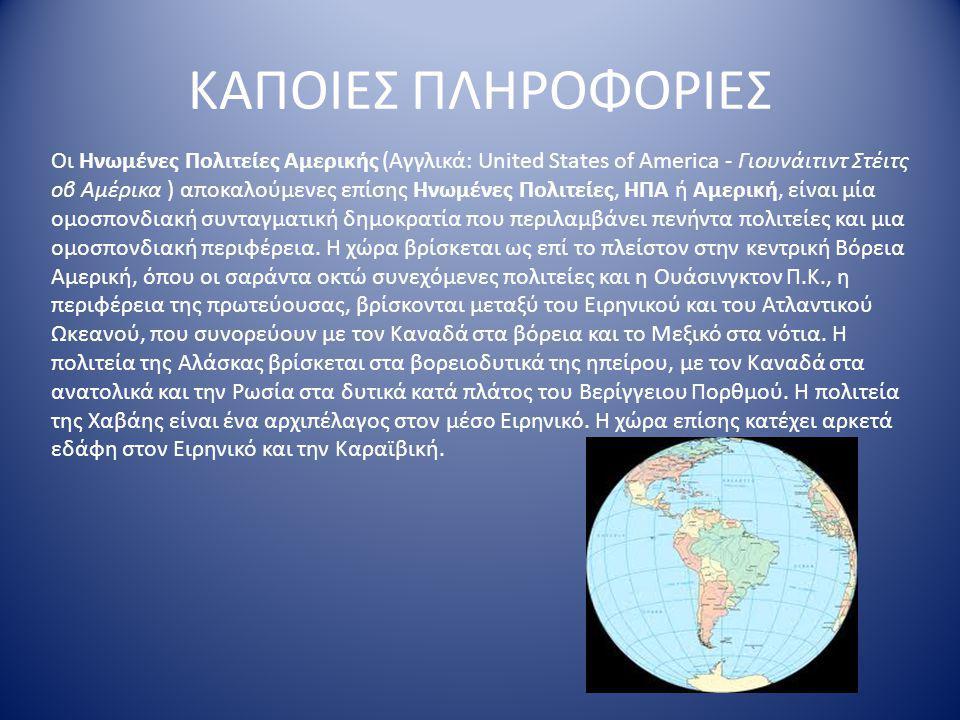 ΚΑΠΟΙΕΣ ΠΛΗΡΟΦΟΡΙΕΣ Οι Ηνωμένες Πολιτείες Αμερικής (Αγγλικά: United States of America - Γιουνάιτιντ Στέιτς οβ Αμέρικα ) αποκαλούμενες επίσης Ηνωμένες