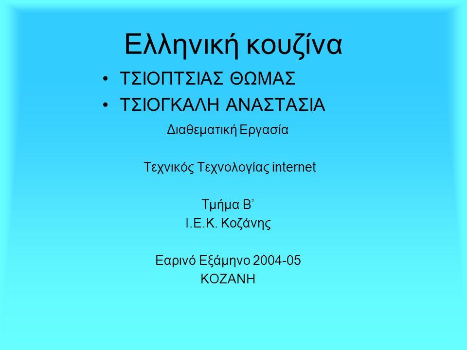 Ελληνική κουζίνα •ΤΣΙΟΠΤΣΙΑΣ ΘΩΜΑΣ •ΤΣΙΟΓΚΑΛΗ ΑΝΑΣΤΑΣΙΑ Διαθεματική Εργασία Τεχνικός Τεχνολογίας internet Τμήμα Β' Ι.Ε.Κ. Κοζάνης Εαρινό Εξάμηνο 2004-