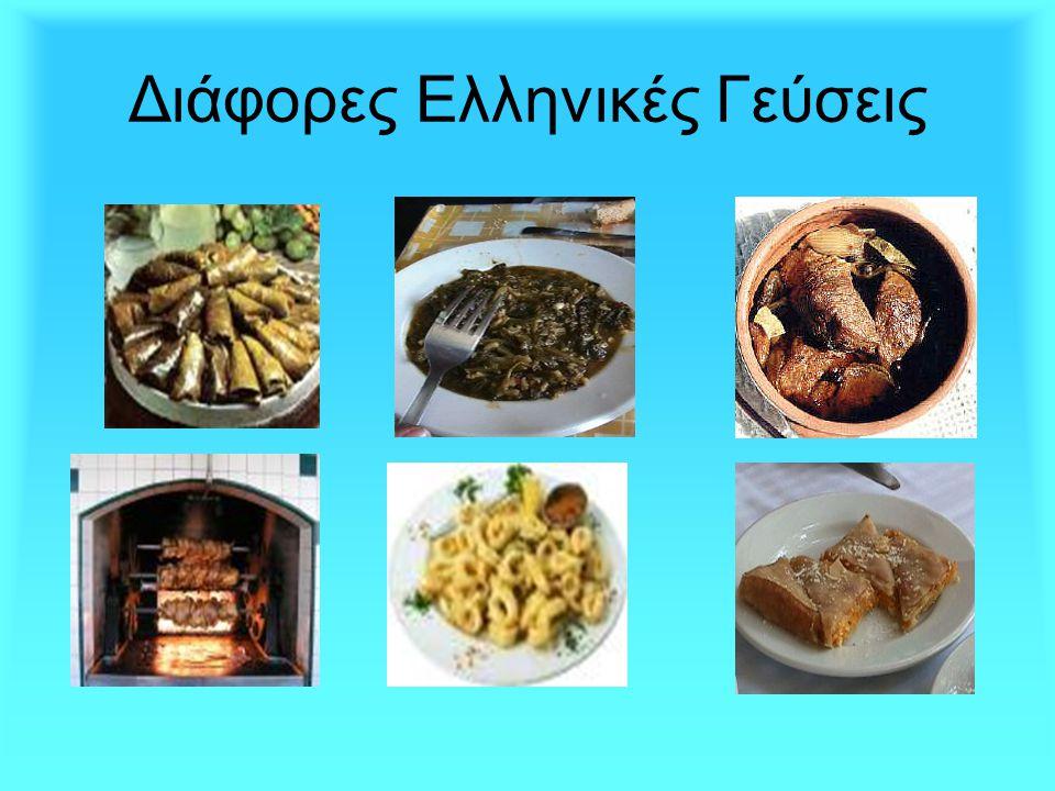 Διάφορες Ελληνικές Γεύσεις