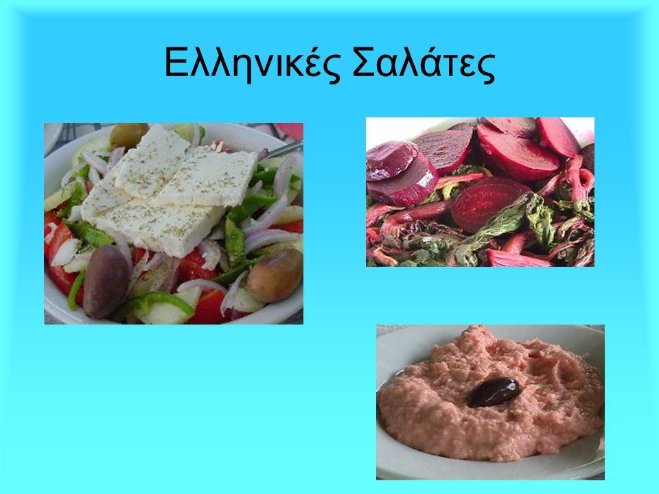 Ελληνικές Σαλάτες