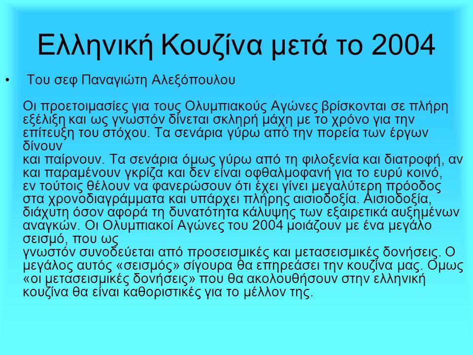 Ελληνική Κουζίνα μετά το 2004 • Toυ σεφ Παναγιώτη Αλεξόπουλου Οι προετοιμασίες για τους Ολυμπιακούς Αγώνες βρίσκονται σε πλήρη εξέλιξη και ως γνωστόν