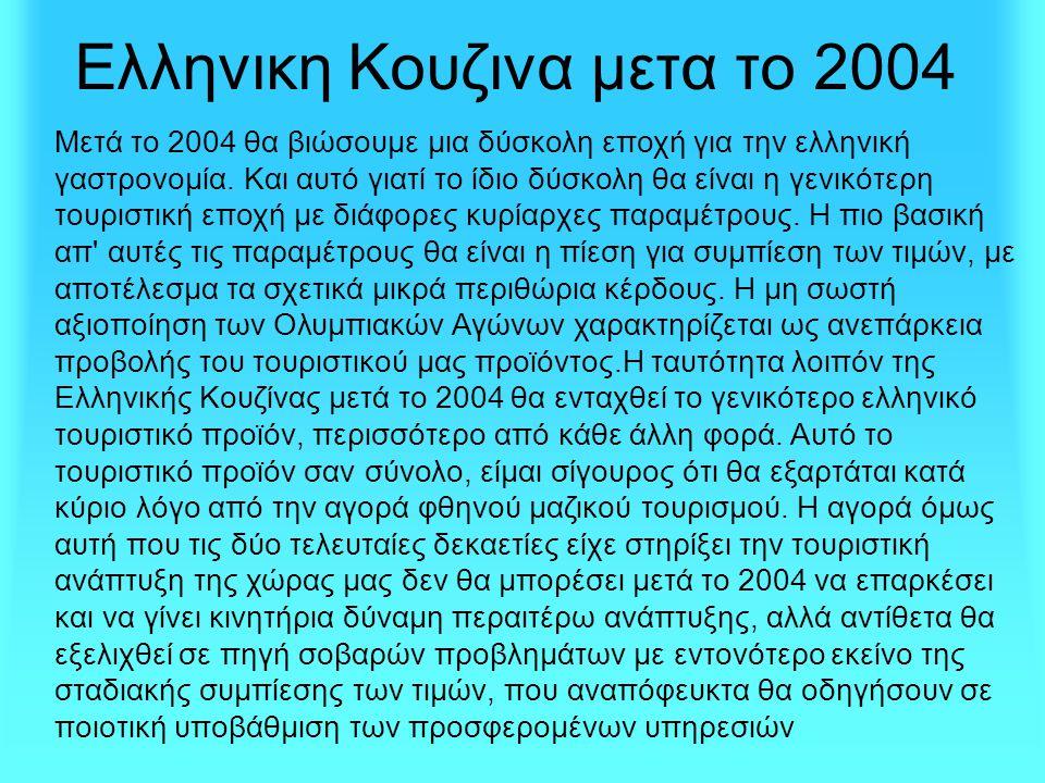 Ελληνικη Κουζινα μετα το 2004 Μετά το 2004 θα βιώσουμε μια δύσκολη εποχή για την ελληνική γαστρονομία. Και αυτό γιατί το ίδιο δύσκολη θα είναι η γενικ
