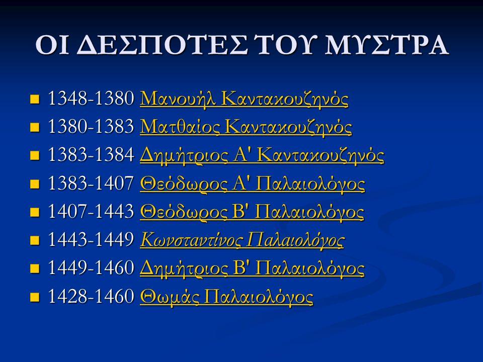 ΟΙ ΔΕΣΠΟΤΕΣ ΤΟΥ ΜΥΣΤΡΑ  1348-1380 Μανουήλ Καντακουζηνός Μανουήλ ΚαντακουζηνόςΜανουήλ Καντακουζηνός  1380-1383 Ματθαίος Καντακουζηνός Ματθαίος Καντακ
