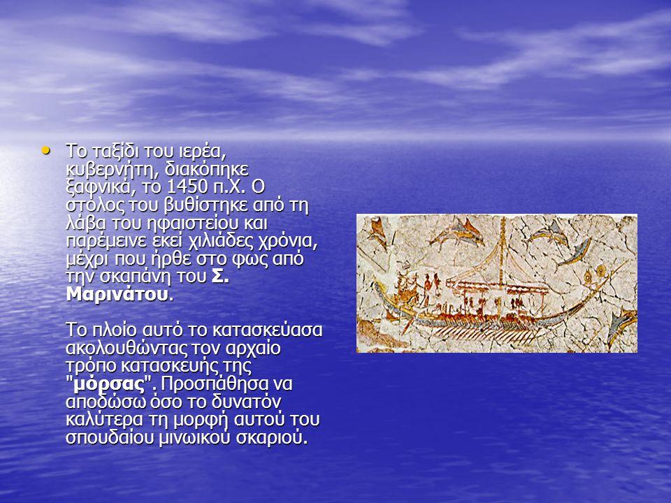 • Το ταξίδι του ιερέα, κυβερνήτη, διακόπηκε ξαφνικά, το 1450 π.Χ.