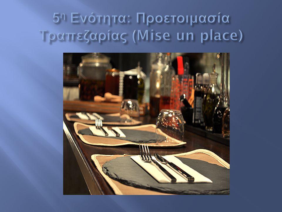  Για να λειτουργήσει σωστά το εστιατόριο θα πρέπει να είναι πλήρη ως προς τον εξοπλισμό του