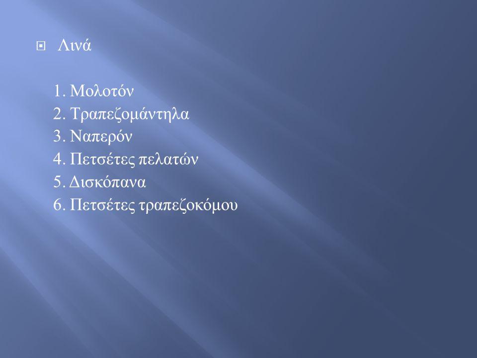  Λινά 1. Μολοτόν 2. Τραπεζομάντηλα 3. Ναπερόν 4. Πετσέτες πελατών 5. Δισκόπανα 6. Πετσέτες τραπεζοκόμου
