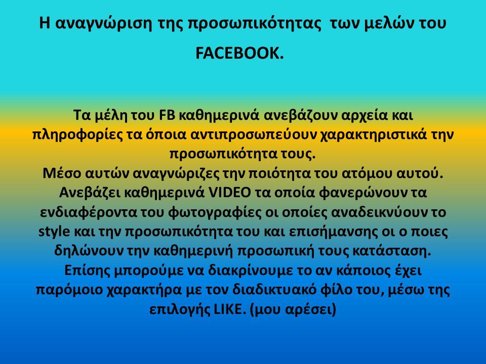 Η αναγνώριση της προσωπικότητας των μελών του FACEBOOK. Τα μέλη του FB καθημερινά ανεβάζουν αρχεία και πληροφορίες τα όποια αντιπροσωπεύουν χαρακτηρισ