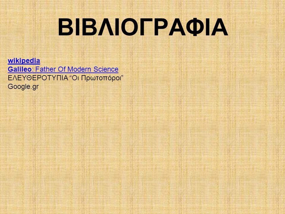 ΒΙΒΛΙΟΓΡΑΦΙΑ wikipedia Galileo: Father Of Modern Science ΕΛΕΥΘΕΡΟΤΥΠΙΑ Οι Πρωτοπόροι Google.gr