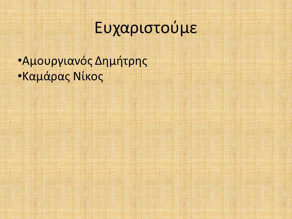 Ευχαριστούμε • Αμουργιανός Δημήτρης • Καμάρας Νίκος