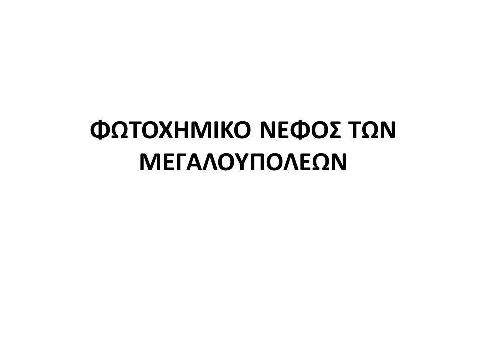 ΦΩΤΟΧΗΜΙΚΟ ΝΕΦΟΣ ΤΩΝ ΜΕΓΑΛΟΥΠΟΛΕΩΝ