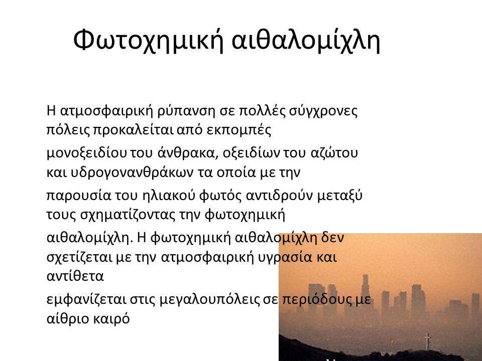 Φωτοχημική αιθαλομίχλη Η ατμοσφαιρική ρύπανση σε πολλές σύγχρονες πόλεις προκαλείται από εκπομπές μονοξειδίου του άνθρακα, οξειδίων του αζώτου και υδρ