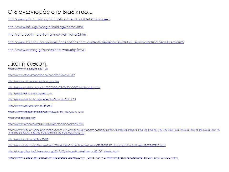 Ο διαγωνισμός στο διαδίκτυο......και η έκθεση. http://www.photomind.gr/forum/showthread.php?t=1918&page=1 http://www.lefkk.gr/fwtografikoidiagwnismoi.