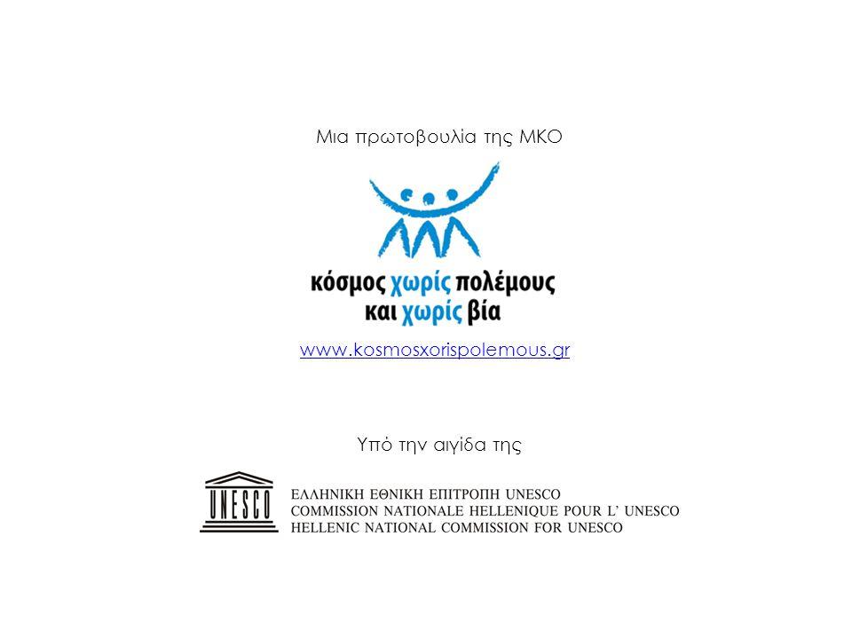 Μια πρωτοβουλία της ΜΚΟ Υπό την αιγίδα της www.kosmosxorispolemous.gr
