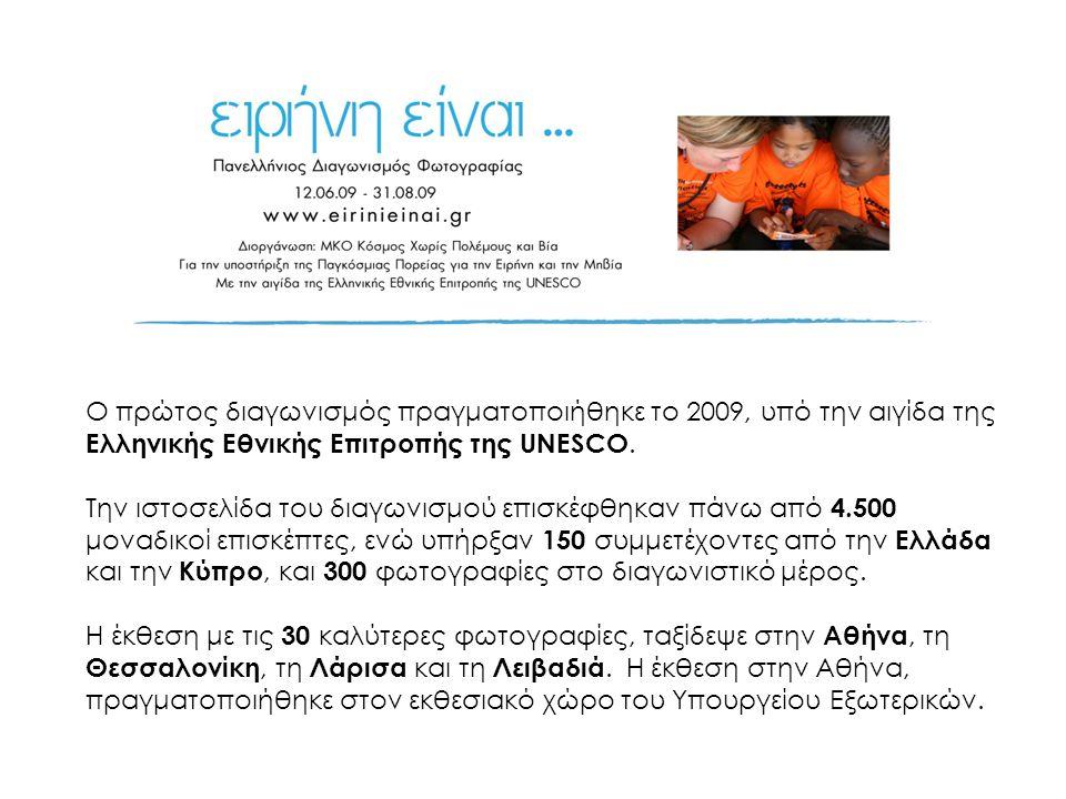 Ο πρώτος διαγωνισμός πραγματοποιήθηκε το 2009, υπό την αιγίδα της Ελληνικής Εθνικής Επιτροπής της UNESCO. Την ιστοσελίδα του διαγωνισμού επισκέφθηκαν