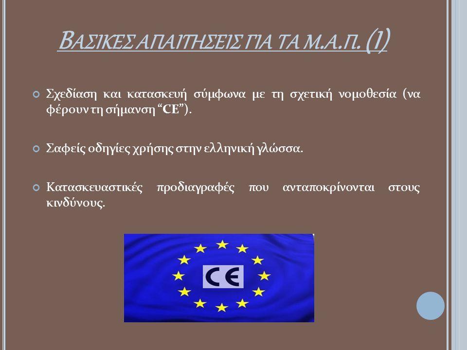 """Β ΑΣΙΚΕΣ ΑΠΑΙΤΗΣΕΙΣ ΓΙΑ ΤΑ Μ. Α. Π. (I) Σχεδίαση και κατασκευή σύμφωνα με τη σχετική νομοθεσία (να φέρουν τη σήμανση """"CE""""). Σαφείς οδηγίες χρήσης στην"""