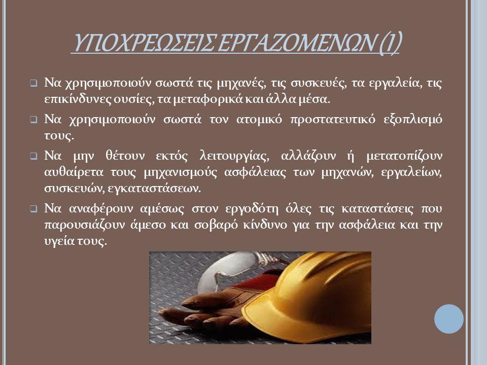 ΥΠΟΧΡΕΩΣΕΙΣ ΕΡΓΑΖΟΜΕΝΩΝ (Ι)  Να χρησιμοποιούν σωστά τις μηχανές, τις συσκευές, τα εργαλεία, τις επικίνδυνες ουσίες, τα μεταφορικά και άλλα μέσα.  Να