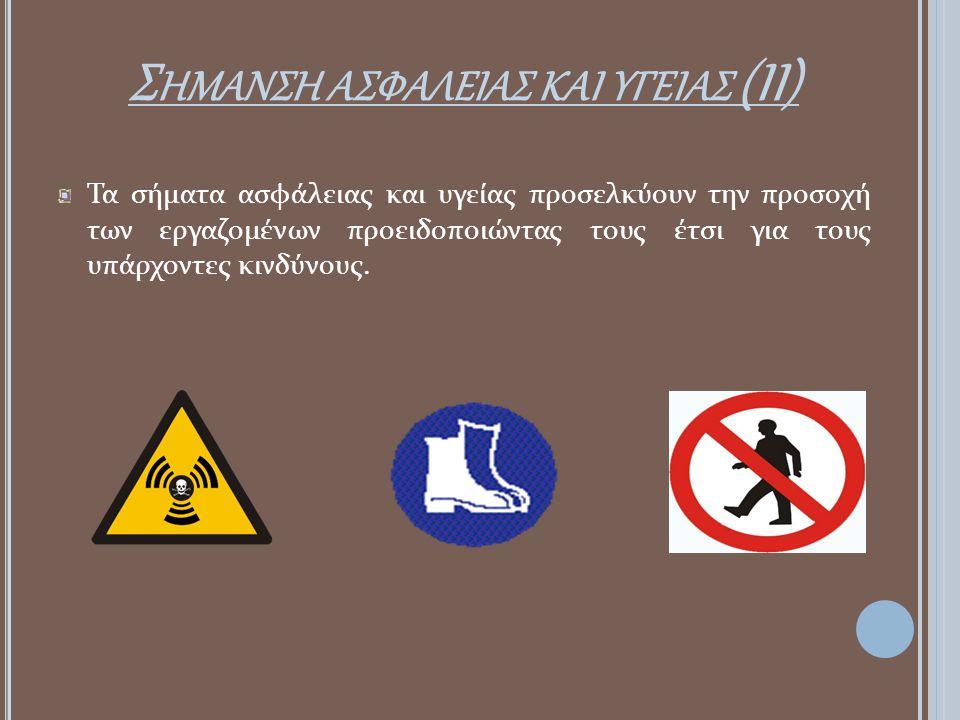 Σ ΗΜΑΝΣΗ ΑΣΦΑΛΕΙΑΣ ΚΑΙ ΥΓΕΙΑΣ (ΙΙ) Τα σήματα ασφάλειας και υγείας προσελκύουν την προσοχή των εργαζομένων προειδοποιώντας τους έτσι για τους υπάρχοντε