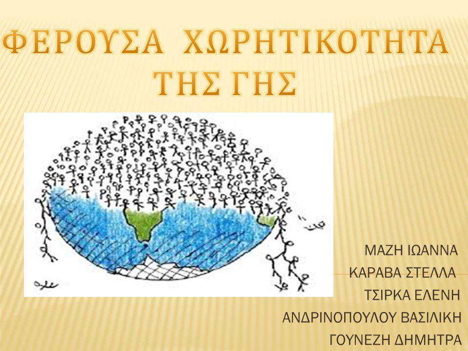 Σε διάφορες χώρες παγκοσμίως παρατηρούνται προβλήματα λόγω του συνεχώς αυξανόμενου πληθυσμού.