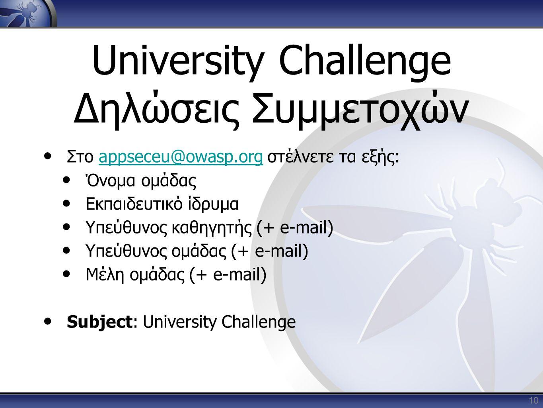 University Challenge Δηλώσεις Συμμετοχών • Στο appseceu@owasp.org στέλνετε τα εξής:appseceu@owasp.org • Όνομα ομάδας • Εκπαιδευτικό ίδρυμα • Υπεύθυνος