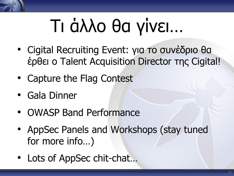 Τι άλλο θα γίνει… • Cigital Recruiting Event: για το συνέδριο θα έρθει ο Talent Acquisition Director της Cigital! • Capture the Flag Contest • Gala Di