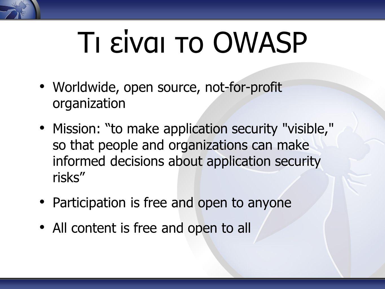 """Τι είναι το OWASP • Worldwide, open source, not-for-profit organization • Mission: """"to make application security"""