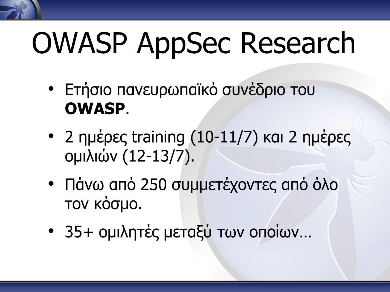 OWASP AppSec Research • Ετήσιο πανευρωπαϊκό συνέδριο του OWASP. • 2 ημέρες training (10-11/7) και 2 ημέρες ομιλιών (12-13/7). • Πάνω από 250 συμμετέχο