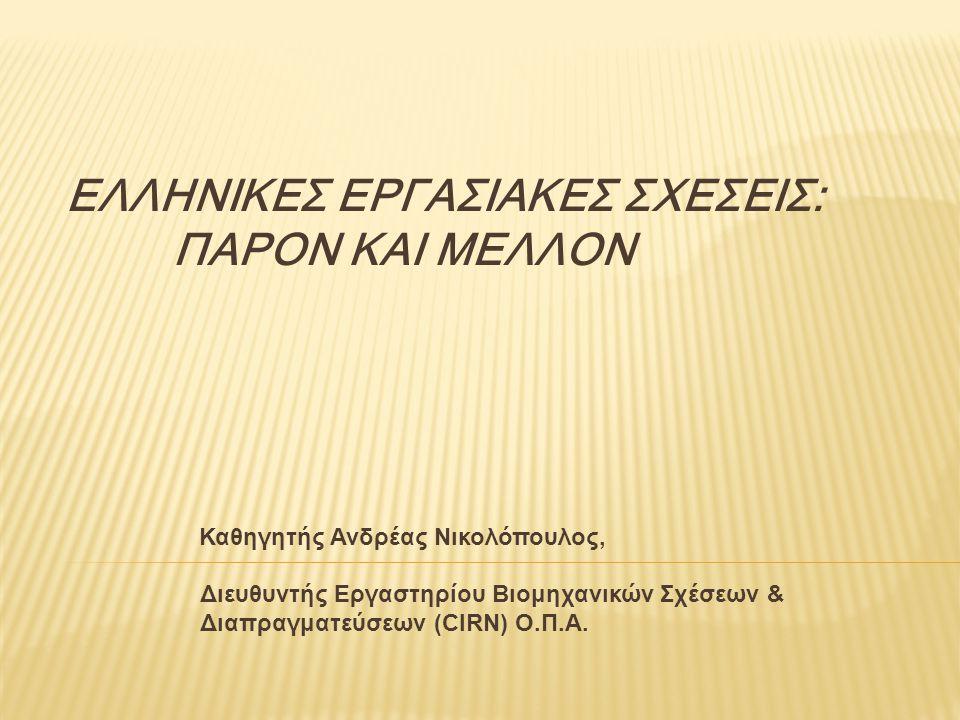 ΕΛΛΗΝΙΚΕΣ ΕΡΓΑΣΙΑΚΕΣ ΣΧΕΣΕΙΣ: ΠΑΡΟΝ ΚΑΙ ΜΕΛΛΟΝ Καθηγητής Ανδρέας Νικολόπουλος, Διευθυντής Εργαστηρίου Βιομηχανικών Σχέσεων & Διαπραγματεύσεων (CIRN) Ο