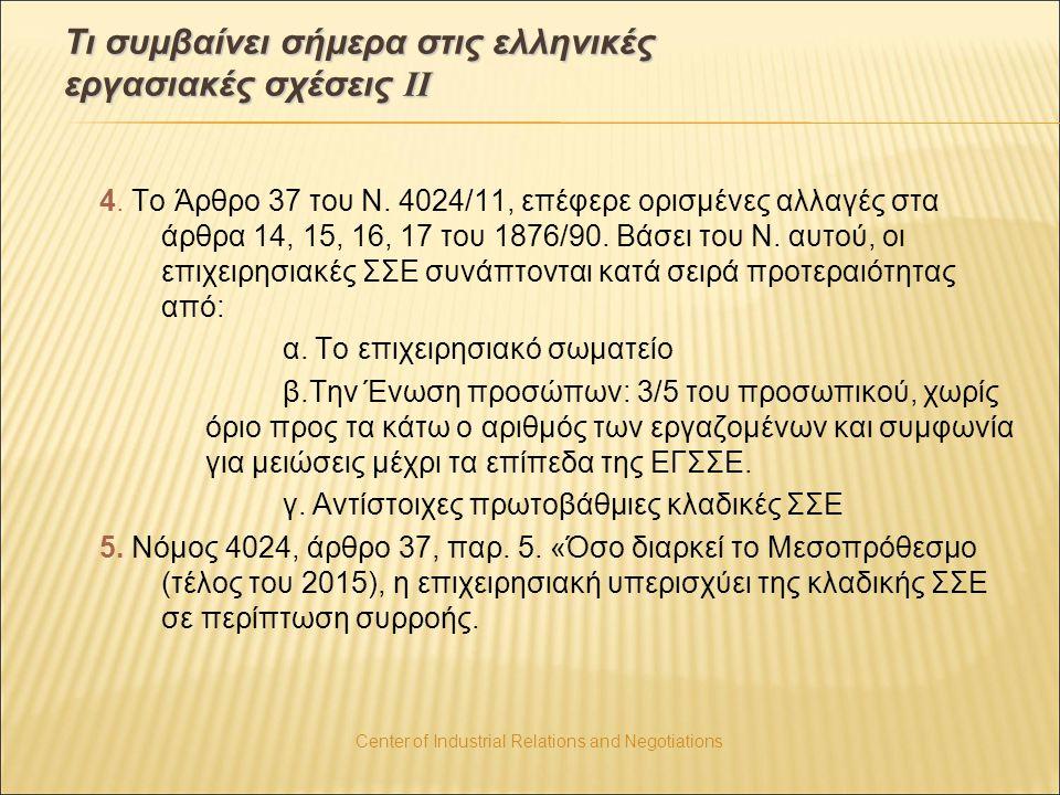 Center of Industrial Relations and Negotiations Τι συμβαίνει σήμερα στις ελληνικές εργασιακές σχέσεις ΙΙ 4. Το Άρθρο 37 του Ν. 4024/11, επέφερε ορισμέ