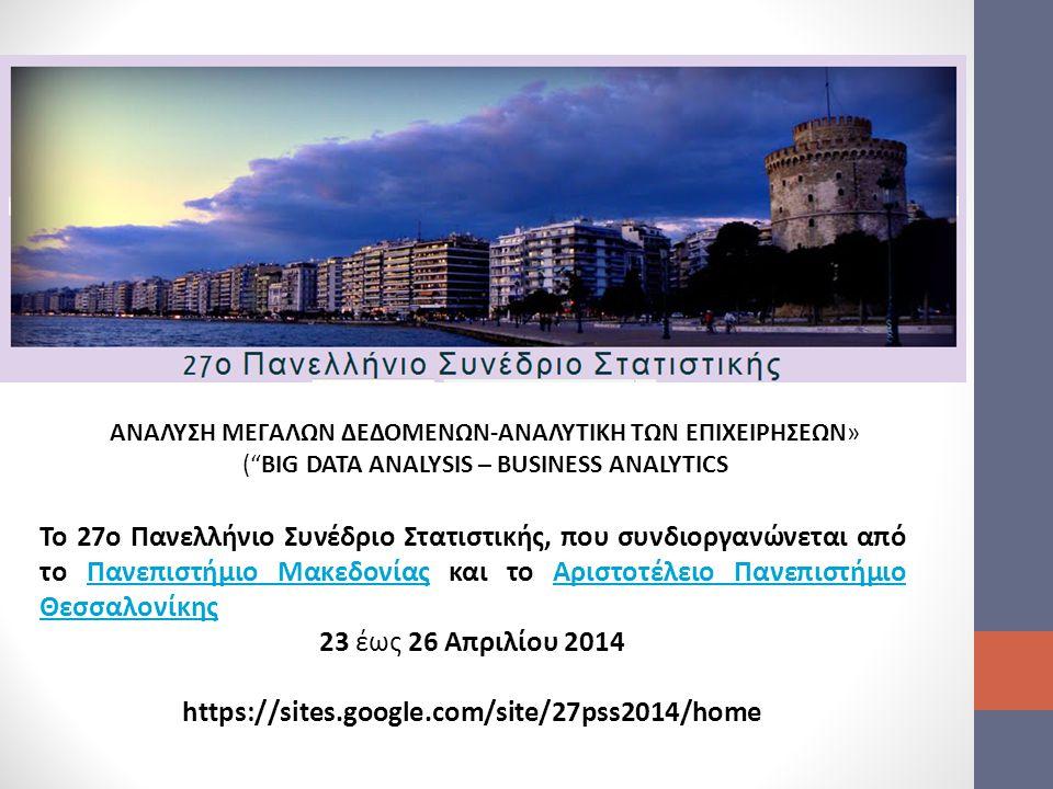 Το 27ο Πανελλήνιο Συνέδριο Στατιστικής, που συνδιοργανώνεται από το Πανεπιστήμιο Μακεδονίας και το Αριστοτέλειο Πανεπιστήμιο ΘεσσαλονίκηςΠανεπιστήμιο