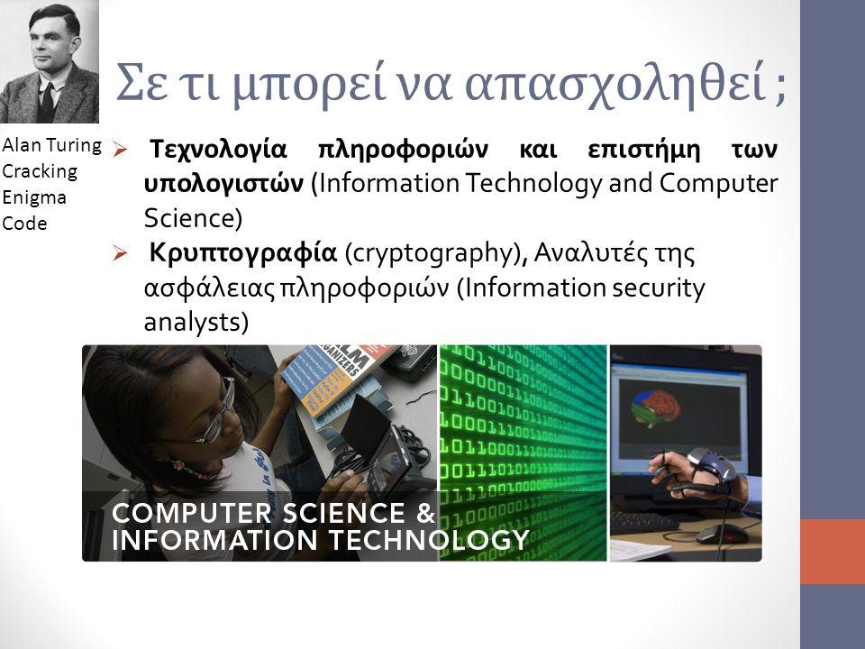Σε τι μπορεί να απασχοληθεί ;  Τεχνολογία πληροφοριών και επιστήμη των υπολογιστών ( Information Technology and Computer Science)  Κρυπτογραφία (cry